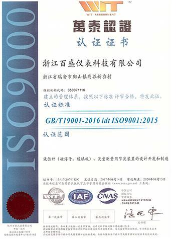 ISO-9001证书-中文